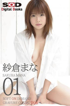 SOFT ON DEMAND GRAVURE COLLECTION 紗倉まな01